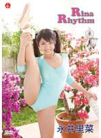 永井里菜 「Rina Rhythm」 サンプル動画