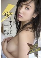 浜田由梨 「ユリー・スパークス」 サンプル動画