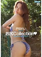 戸田れい 「お尻Collection」 サンプル動画