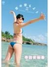 寺田安裕香 「恋の空もよう」 サンプル動画