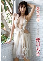穂川果音 「恋空予報~Gカップ気象予報士~」 サンプル動画