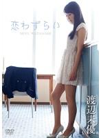 渡辺未優 「恋わずらい」 サンプル動画