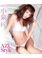 小泉梓 「AZU Style」 サンプル動画
