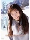 船岡咲 「雪月花」 サンプル動画