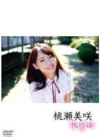 桃瀬美咲 「桃物語」 サンプル動画