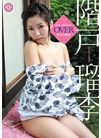 階戸瑠李 「OVER 彼女の秘密」 サンプル動画