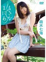 萌木七海 「もきなまにあ」 サンプル動画