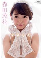 森田涼花 「すずらん」 サンプル動画