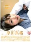 原田真緒 「いいよかん」 サンプル動画
