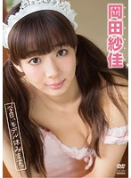 岡田紗佳 「今日、モデル休みます。」 サンプル動画