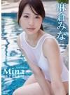 麻倉みな 「Mina」 サンプル動画