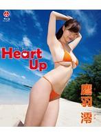 鷹羽澪 「Heart-Up」 サンプル動画