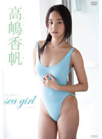 高嶋香帆 「Sea girl」 サンプル動画