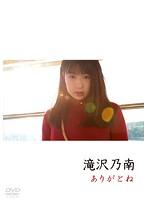 滝沢乃南 「ありがとね」 サンプル動画