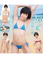 西野小春 「18の夏」 サンプル動画