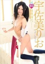 宇佐美りお 「微熱時代」 サンプル動画