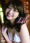 里々佳 「Lily」 サンプル動画