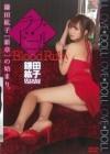 鎌田紘子 「ラブ*ドール volume.4 [Blood Ruby]」 サンプル動画
