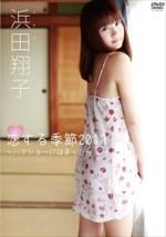 浜田翔子 「恋する季節2013 ~ハマショーにはまったら~」 サンプル動画