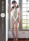 浜田翔子 「愛の季節2014「恋について語りましょ~こ」」 サンプル動画