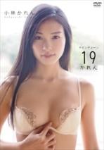 小林かれん 「19かれん」 サンプル動画