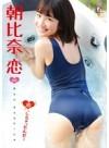 朝比奈恋 「恋、しちゃったんだ!」 サンプル動画