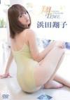 浜田翔子 「翔TIME」 サンプル動画