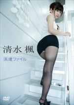 清水楓 「派遣ファイル」 サンプル動画