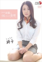 祥子 「とある綺麗なOLさんの妄想」 サンプル動画