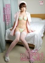 浜田翔子 「みすど mis*dol SHOWビューティー」 サンプル動画