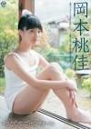 岡本桃佳 「君との恋は5センチメートル」 サンプル動画