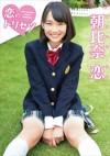 朝比奈恋 「恋のトリセツ」 サンプル動画