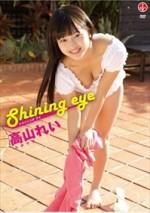 高山れい 「Shining eye」 サンプル動画