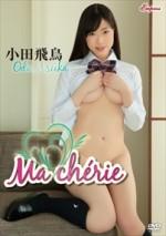 小田飛鳥 「Ma cherie」 サンプル動画