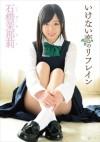 石橋茉那莉 「いけない恋のリフレイン」 サンプル動画