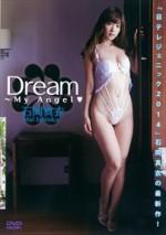 石岡真衣 「Dream~My Angel」 サンプル動画