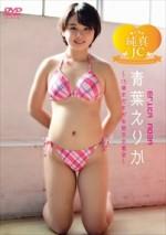 青葉えりか 「美少女は純真JC ~15歳まだまだ未熟な水着姿~」 サンプル動画