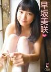 早坂美咲 「くりすたるれいんぼー」 サンプル動画