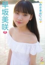 早坂美咲 「みさきめぐり」 サンプル動画