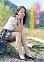 間宮夕貴 「幸せのカタチ」 サンプル動画