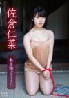 佐倉仁菜 「私を拾って下さい。」 サンプル動画