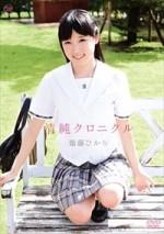 衛藤ひかり 「清純クロニクル」 サンプル動画