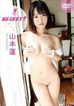 山本蓮 「I want」 サンプル動画