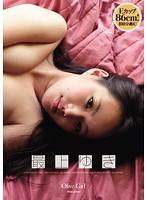 間宮夕貴 「Olive Girl」 サンプル動画