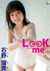 石野瑠見 「Look me」 サンプル動画