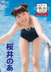 桜井のあ 「放課後 桜井のあ 同好会」 サンプル動画