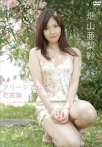 畑山亜梨紗 「フリージアの花言葉」 サンプル動画