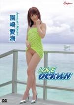 園崎愛海 「LOVE OCEAN」 サンプル動画