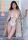 平塚千瑛 「Virtual Lover」 サンプル動画