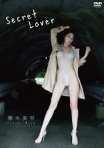 藤木美咲 「Secret Lover」 サンプル動画